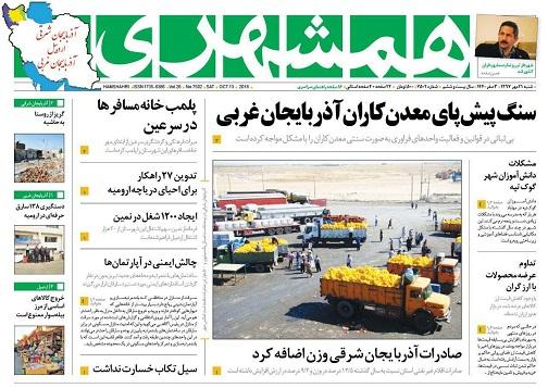 صفحه نخست روزنامه اردبیل شنبه 21 مهر ماه
