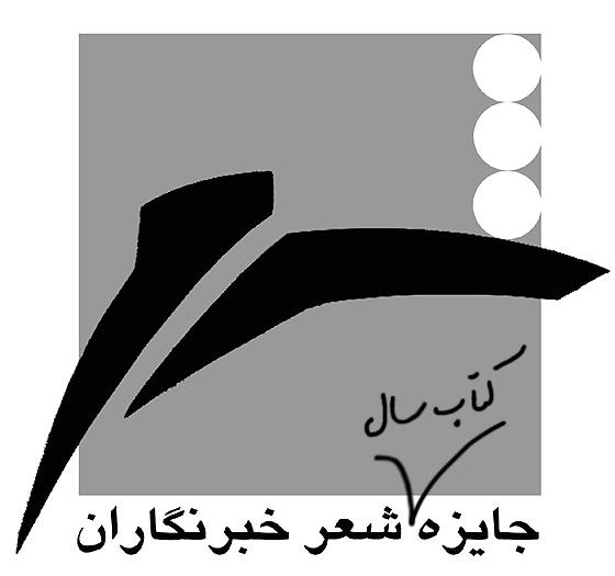 تمدید مهلت شرکت در جایزه کتاب سال شعر ایران