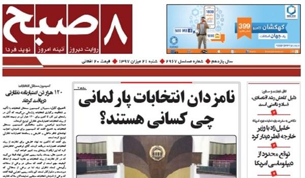 تصاویر صفحه اول روزنامه های افغانستان/ 21 میزان