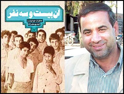جوابیه نویسنده کتاب «آن بیست و سه نفر» به ادعای علیرضا رئیسیان/ حرفهایی سوزناکتر از تازیانه سرباز عراقی!