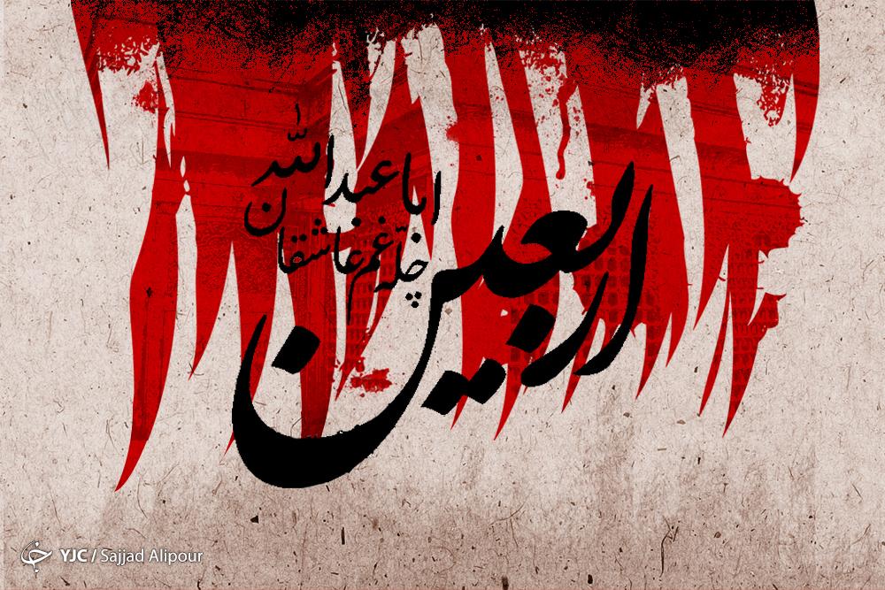 زیباترین دو بیتی های اربعین امام حسین(ع)