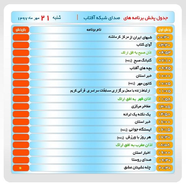 برنامههای صدای شبکه آفتاب در بیست و یکم مهرماه ۹۷