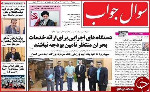 نیم صفحه نخست روزنامههای گیلان