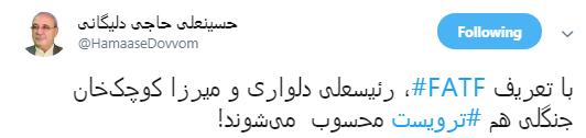 FATF، رئیسعلی دلواری و میرزا کوچکخان را هم تروریست میداند +تصویر