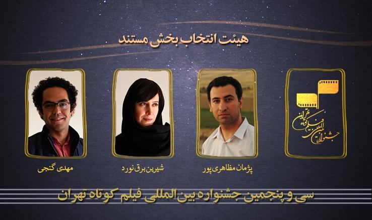 معرفی هیأت انتخاب بخش مستند سی و پنجمین جشنواره بینالمللی فیلم کوتاه تهران