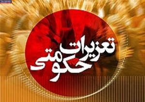محکومیت دکتر دارو ساز به اتهام نگهداری و فروش داروی غیرمجاز در اصفهان
