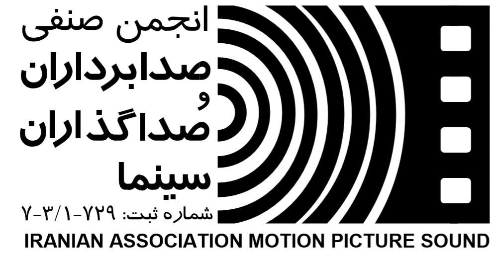 اعضای شورای مرکزی جدید انجمن صدابرداران و صداگذاران سینمای ایران انتخاب شدند