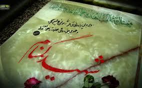 اولین سالگرد شهید گمنام دانشگاه آزاداسلامی شهرستان بافت