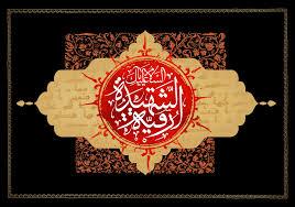 بسته پیامک ویژه روز شهادت حضرت رقیه(س)