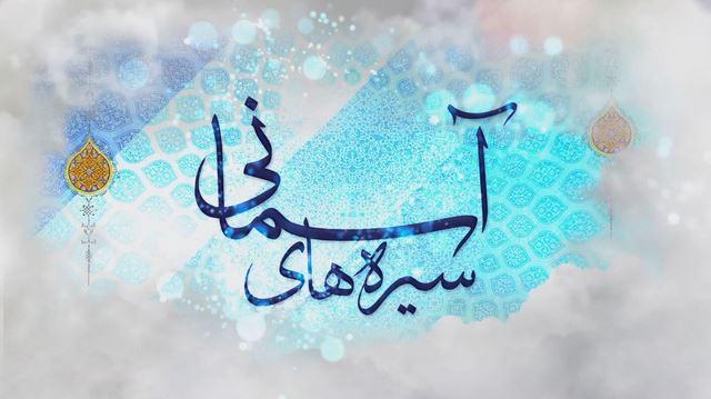 نگاهی به سیرههای قرآنی شهدا در «سیرههای آسمانی»
