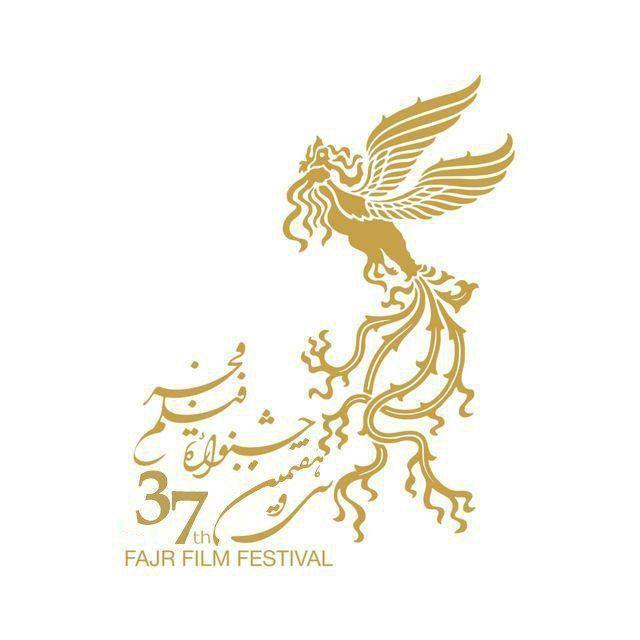 فراخوان سی وهفتمین جشنواره فیلم فجر منتشر شد