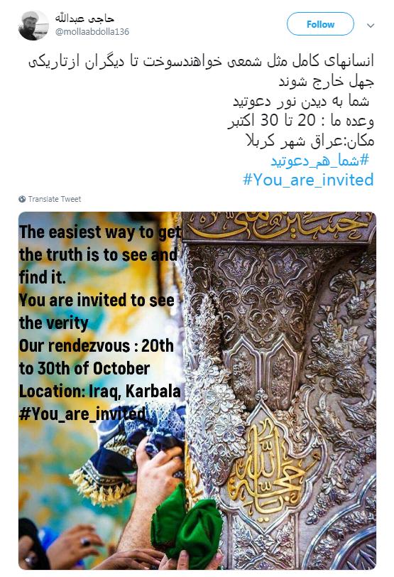 دعوتنامه مجازی کاربران برای زائران کربلا +تصاویر