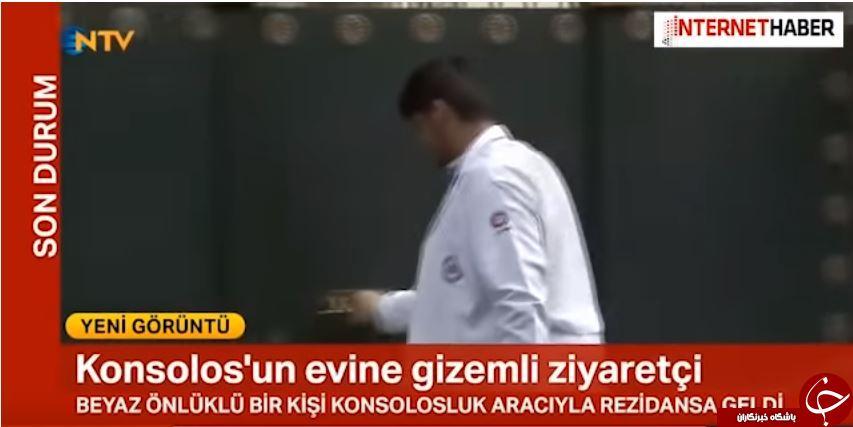 حضور پرسش برانگیز یک پزشک در خانه سرکنسول عربستان در استانبول+ تصاویر