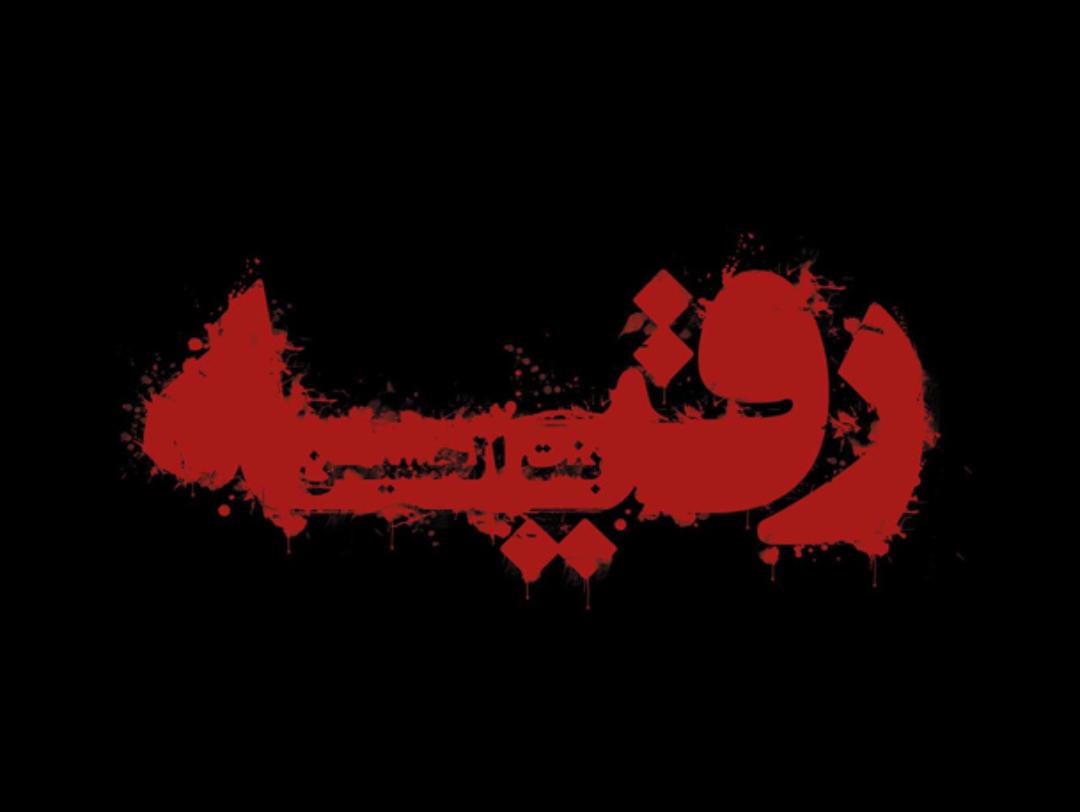 تشییع نمادین حضرت رقیه(س) با حضور دختران دبستانی