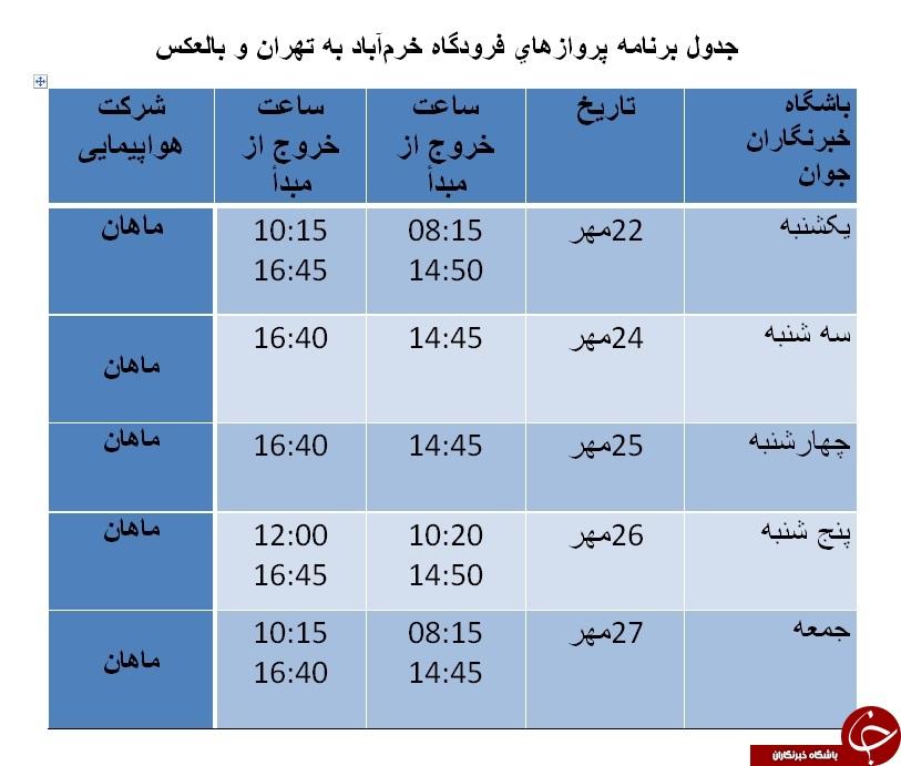 برنامه پروازهای فرودگاه خرمآباد تا ۲۷ مهرماه