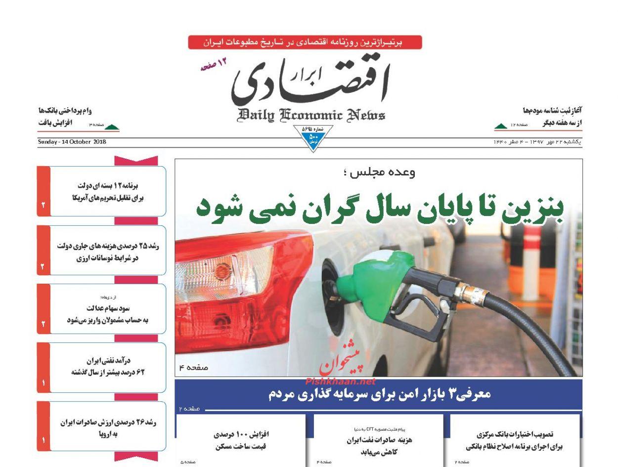 صفحه نخست روزنامه های اقتصادی 22 مهرماه