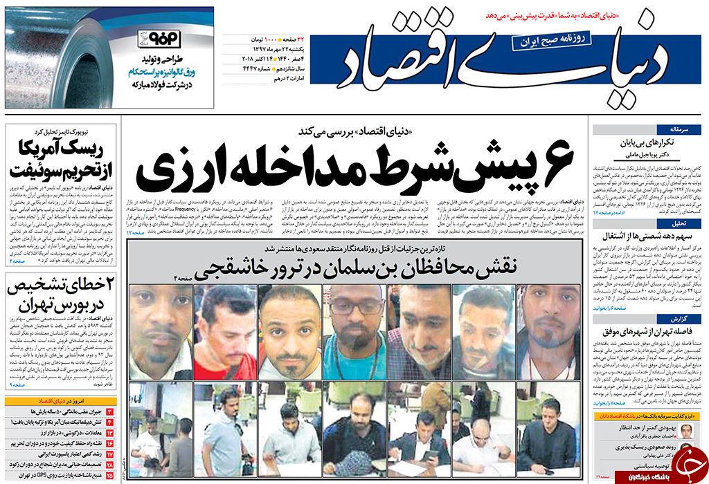 احترام پاسپورت ایرانی پیشکش، امنیت دیپلمات هایمان را تامین کنید!/ سندروم خودشیفتگی ترامپ/ حمله به گاو شیرده