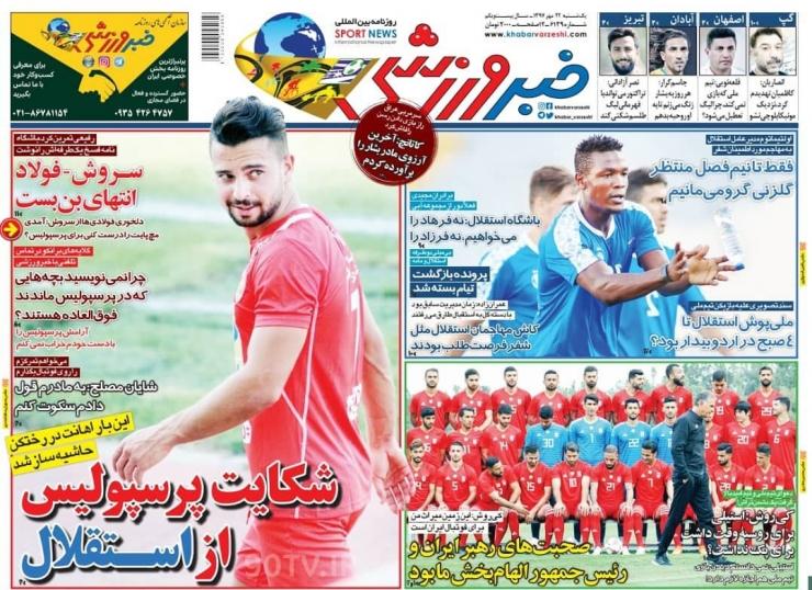 روزنامه خبر ورزشی - ۲۲ مهر