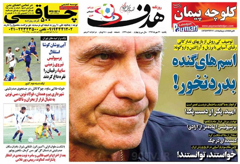 روزنامه هدف - ۲۲ مهر