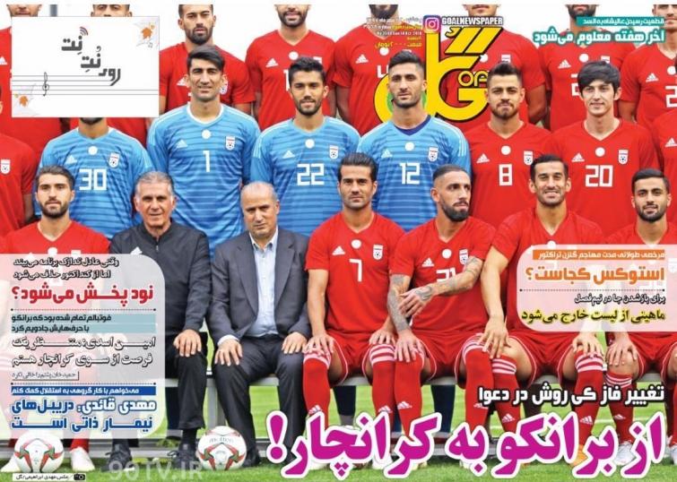 روزنامه گل - ۲۲ مهر