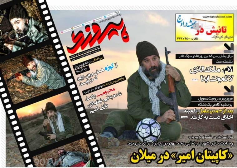 روزنامه پیروزی - ۲۲ مهر