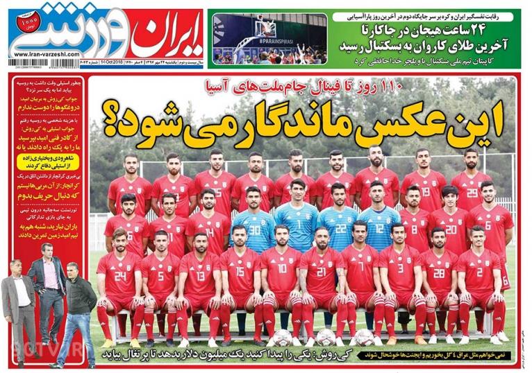 ایران ورزشی - ۲۲ مهر