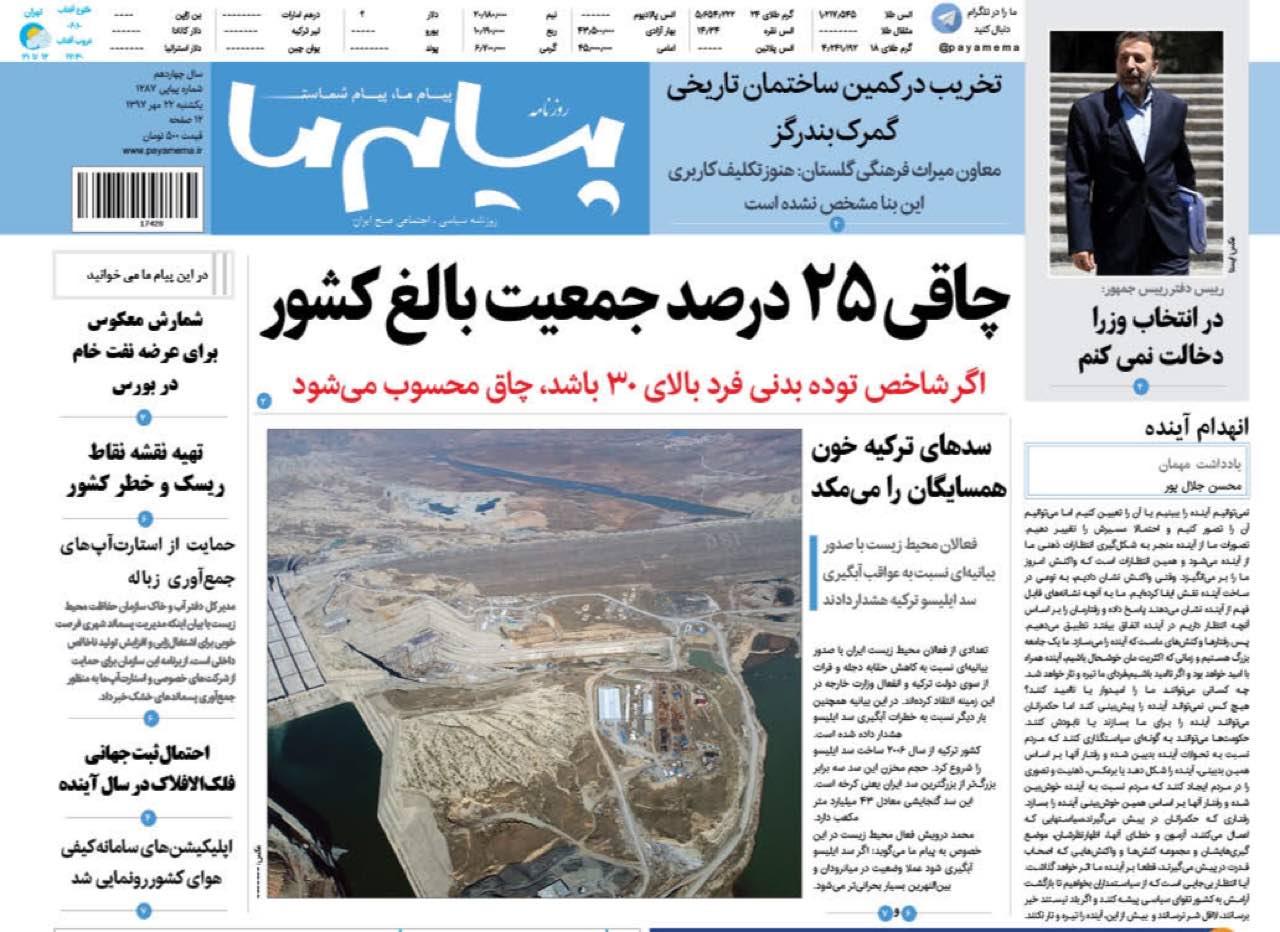 از حمله های پیامکی تا موسوی استعفا داد