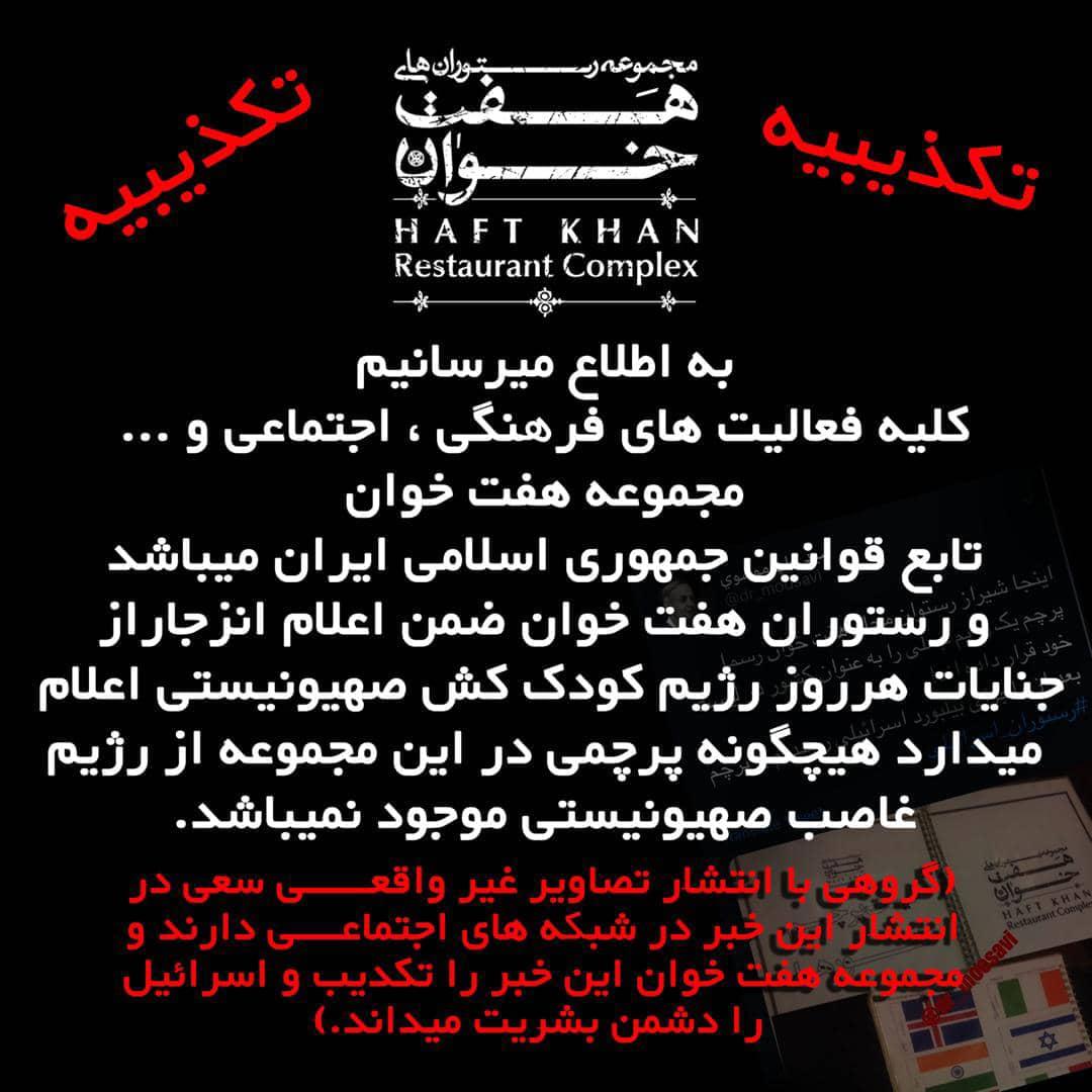 نصب پرچم رژیم صهیونیستی در یکی از رستوران های شیراز تکذیب شد