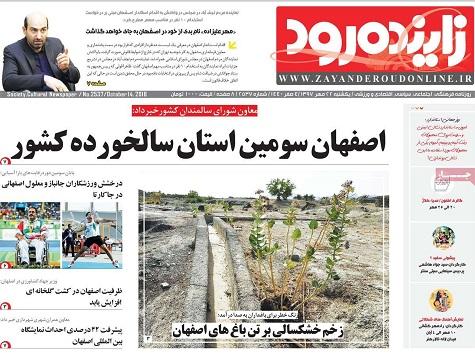 از حضور پررنگ استارتاپ ها در اتوکام امسال تاپرداخت بیمه حوادث شهری به شهروندان اصفهانی