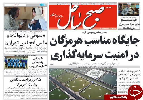 صفحه نخست روزنامه هرمزگان یکشنبه ۲۲ مهرسال ۹۷