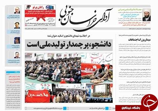 برگزاری اجلاسیه شهدای دانشجو و اساتید در خراسان جنوبی