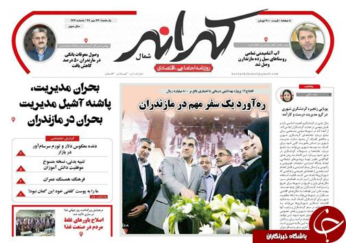 صفحه نخست روزنامههای یکشنبه ۲۲ مهرماه مازندران