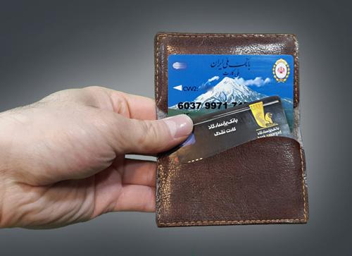 ایرانیها بیشتر از ٤١٢میلیون کارت بانکی دارند/ چگونه کارت مفقودشده را بسوزانیم؟