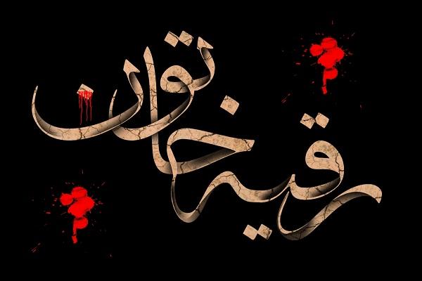 حضرت رقیه (س) پیامآور بصیرتافزایی در جامعه امروز است/ جنایات آل سعود کمتر از ظلم بنیامیه بر فرزندان امام حسین (ع) نیست