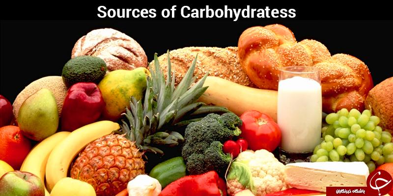 کربوهیدرات چیست و چه فوایدی برای بدن دارد؟