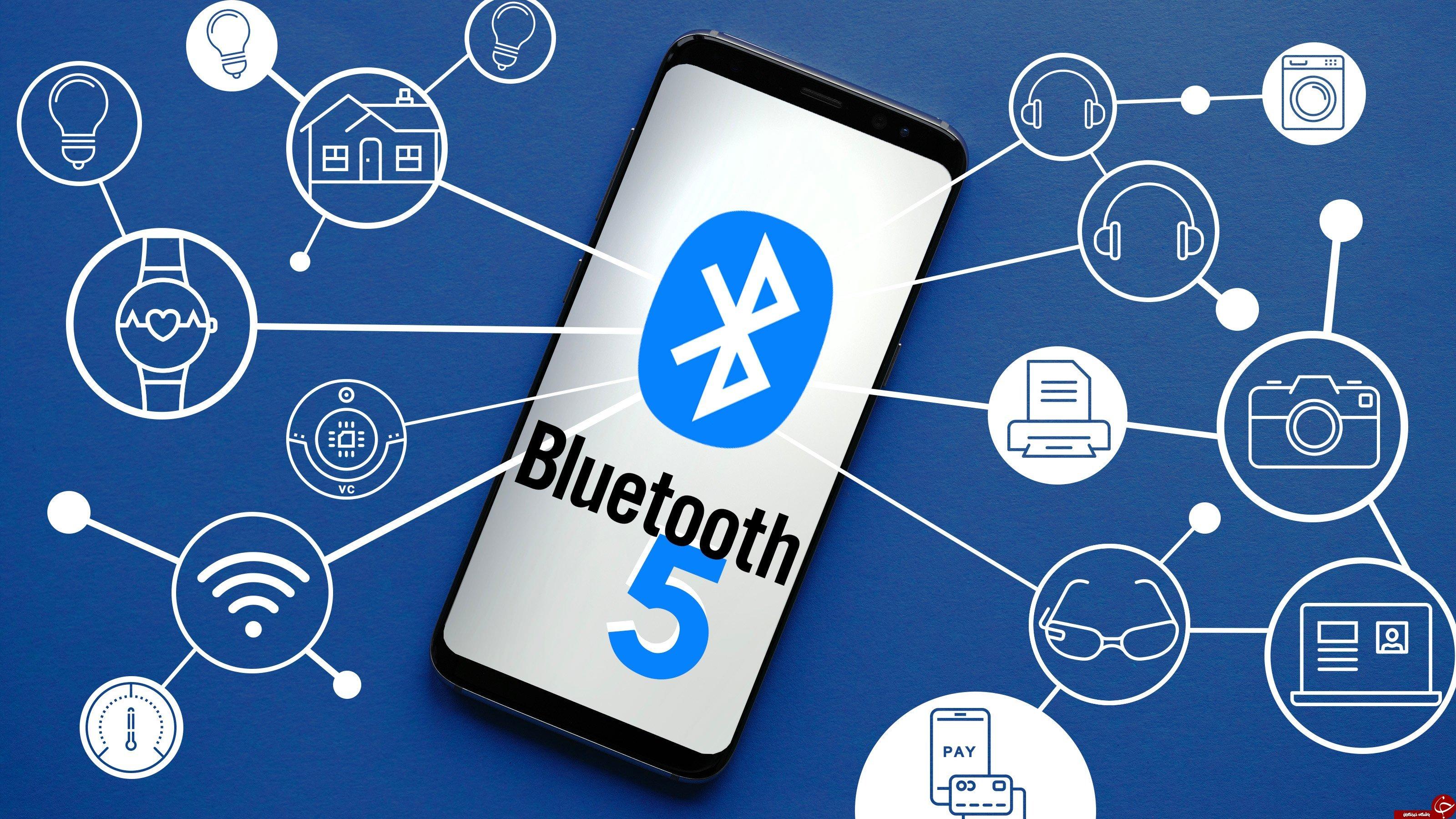 آیا میدانید؛ Bluetooth چطور کار می کند؟ + معرفی ویژگیهای آن