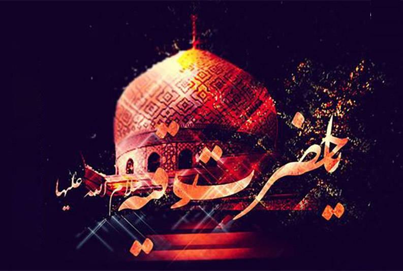 بهترین اشعار شهادت حضرت رقیه(س)