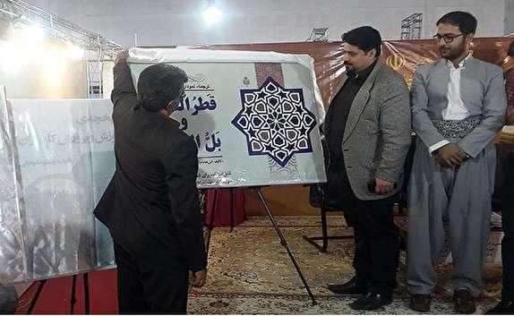 باشگاه خبرنگاران - سه عنوان کتاب در نمایشگاه کردستان رونمایی شد
