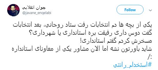 ماجرای #استخدام_رانتی ادمینهای اصفهانی کانالهای تلگرامی حامی دولت +تصاویر
