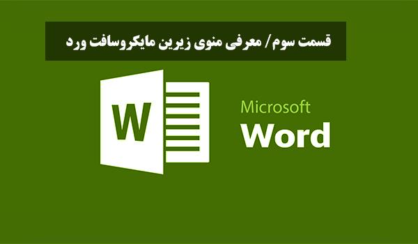 معرفی منوی زیرین مایکروسافت ورد (Microsoft Word) +آموزش تصویری