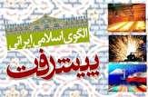 تدوین الگوی اسلامی ایرانی پیشرفت به سرنوشت برنامههای معطل مانده دچار نشود