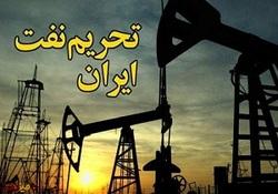 دوبرابر شدن قیمت بنزین و نفت در بازار جهانی درپی تحریمهای نفتی ایران + فیلم