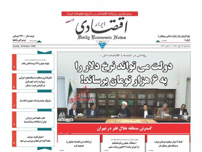 صفحه نخست روزنامه های اقتصادی 24 مهرماه