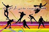 باشگاه خبرنگاران -۷۲۵ برنامه در چهارمحال و بختیاری اجرا میشود