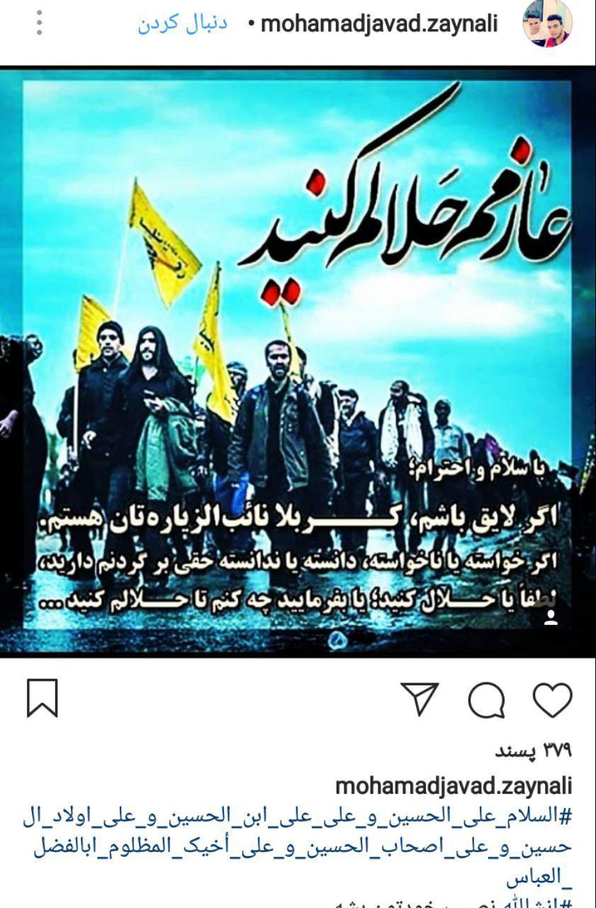 وداع مجازی زائران کربلا با هشتک حلالم کنید+ تصاویر