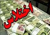 باشگاه خبرنگاران - دستگیری عامل اختلاس میلیاردی از 2 شعبه بانکی در مشهد