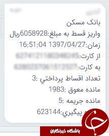 جریمه دیرکرد اقساط متقاضیان مسکن مهر ممنوع یا قانونی؟!