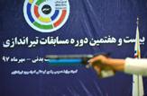 باشگاه خبرنگاران -حضور در مسابقات تیراندازی قهرمانی کشور