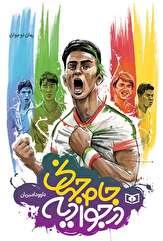 باشگاه خبرنگاران -«جام جهانی در جوادیه» پر فروشترین کتاب تابستان۹۷ شد