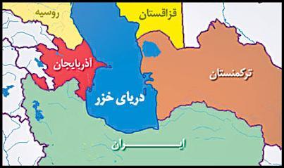 سلسله نشستهای کندوکاو در مورد رژیم حقوقی دریای خزر برگزار شد